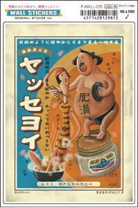 PWALL035 ウォールステッカー ヤッセヨイ ニッポン!昭和レトロ風絵はがき 安楽雅志