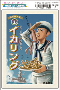 PWALL036 ウォールステッカー イカリング ニッポン!昭和レトロ風絵はがき 安楽雅志