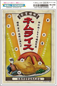 PWALL038 ウォールステッカー ネムライス ニッポン!昭和レトロ風絵はがき 安楽雅志
