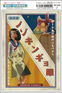 PWALL039 ウォールステッカー ノゾキンギョ ニッポン!昭和レトロ風絵はがき 安楽雅志