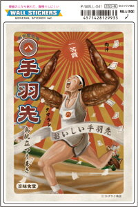 PWALL041 ウォールステッカー 手羽先 ニッポン!昭和レトロ風絵はがき 安楽雅志
