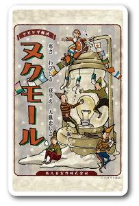 AM07 ミニステッカーウォールステッカータイプ ヌクモール ニッポン!昭和レトロ風絵はがき 安楽雅志