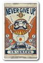 AM-08/ミニステッカー(ウォールステッカータイプ)/七転八起(NEVER GIVE UP)/ニッポン!昭和レトロ風絵はがき/安楽雅志