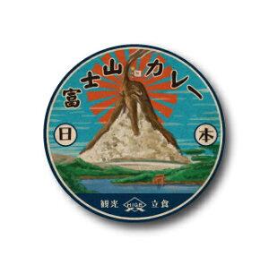 AM10 富士山カレー 32mm缶バッジ ニッポン!昭和レトロ風絵はがき 安楽雅志
