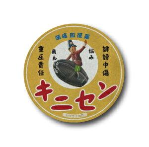 AM12 キニセン 32mm缶バッジ ニッポン!昭和レトロ風絵はがき 安楽雅志