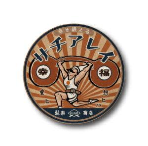 AM13 サチアレイ 32mm缶バッジ ニッポン!昭和レトロ風絵はがき 安楽雅志