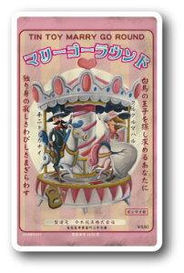 AM18 ミニステッカーウォールステッカータイプ マリーゴーラウンド ニッポン!昭和レトロ風絵はがき 安楽雅志