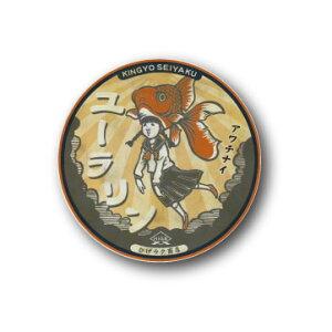 AM19 ユーラリン 32mm缶バッジ ニッポン!昭和レトロ風絵はがき 安楽雅志