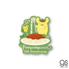ポムポムプリン 25周年ステッカー パスタ アニバーサリー キャラクターステッカー サンリオ 記念 イラスト かわいい 人気 LCS1348 gs 公式グッズ