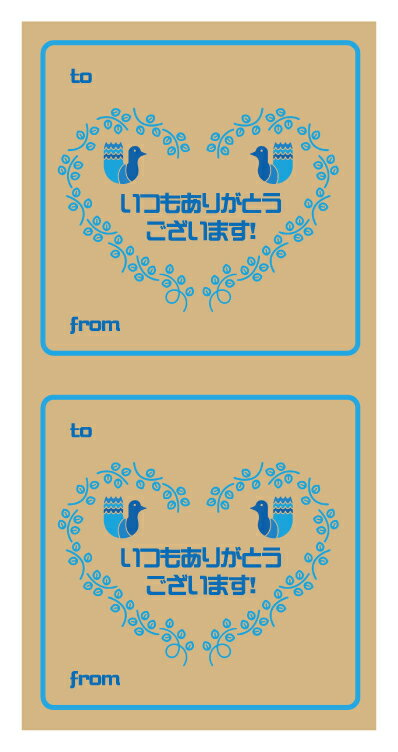 MGS-02 MESSAGE GIFT SEAL 5枚入り /いつもありがとうございます(クラフト紙)