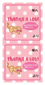 MGS04 MESSAGE GIFT SEAL 5枚入り Thanks A Lot! ネコ