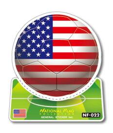 サッカーボールステッカー アメリカ AMERICA NF022 スポーツステッカー ワールドカップ
