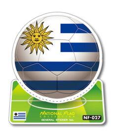 サッカーボールステッカー ウルグアイ URUGUAY NF027 スポーツステッカー ワールドカップ
