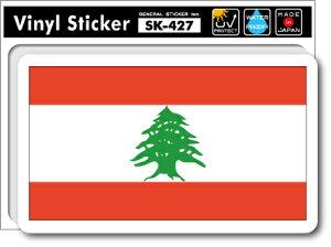 SK427 国旗ステッカー レバノン LEBANON