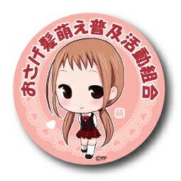YPC-027/おさげ髪萌え普及活動組合/なにもえ?缶バッジ(76mm)(なにもえ公式グッズ)