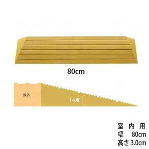 [直送品]段差解消スロープ「タッチスロープ」シンエイテクノK-幅80cm×高さ3cm[直送品以外と同梱不可]