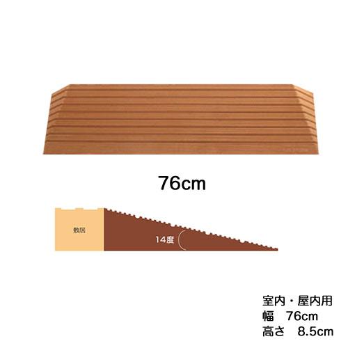 段差スロープ ダイヤスロープシンエイテクノDS76-85 幅76cm高さ8.5cm室内・屋内用段差解消スロープ