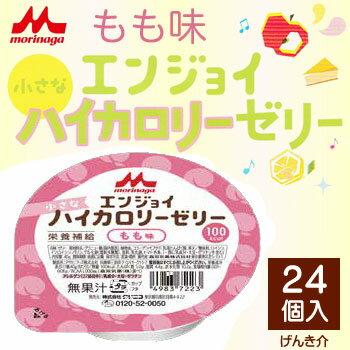 森永乳業 クリニコエンジョイ小さなハイカロリーゼリーもも味 ピーチ味40g×24個セット高カロリーゼリー(100kcal)介護食栄養機能食品