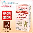 ネスレ 味の素シスチン&テアニン送料無料15箱セット1箱(1.5g×10本)抵抗活力アミノ酸栄養ケア食品