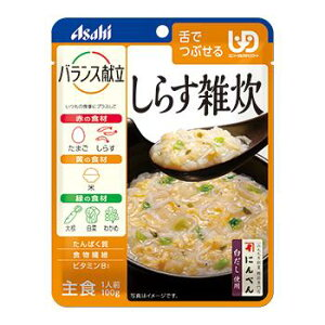アサヒ バランス献立(元・和光堂)食事は楽しふっくら しらす雑炊シラス雑炊少量100g×1袋介護食 区分3 舌でつぶせる 78kcal