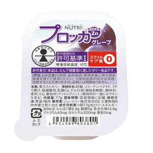 NUTRI ニュートリー プロッカZn(亜鉛) グレープ味  77g×30カップ