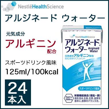 ネスレヘルスサイエンスアルジネード ウォータースポーツドリンク風味125ml×24本セット栄養機能食品 アルギニン2500mg・亜鉛・銅 100Kcal