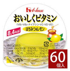 ハウス おいしくビタミン はちみつ&レモン 60g×60個