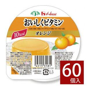 ハウス おいしくビタミン オレンジ 60g×60個