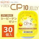 ニュートリーV CRESC CP10 JELLYブイクレス シーピーテンゼリー80g×30個セット高カロリーゼリー(110kcal)介護食栄養機能食品