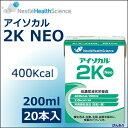 ネスレアイソカル2.0K NEO200ml×20パック入【3箱以上で送料無料】高カロリー濃厚流動食 400Kcal
