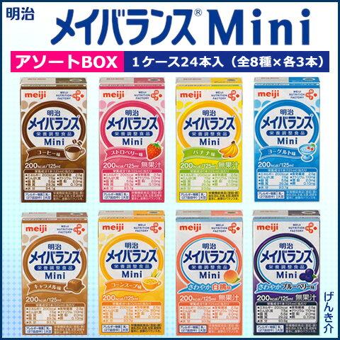 明治 メイバランス Mini ミニ 24本 アソート BOX あす楽対応!125ml 200kcal 高カロリー食品 濃厚流動食