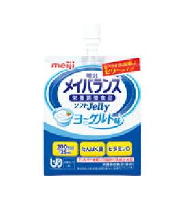 明治 メイバランスソフトJelly ヨーグルト味125ml(200Kcal) 24個入ソフトゼリー濃厚流動食 栄養機能食品 亜鉛 ビタミンD