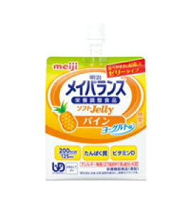 明治 メイバランスソフトJelly パインヨーグルト味125ml(200Kcal) 24個入ソフトゼリー濃厚流動食 栄養機能食品 亜鉛 ビタミンD