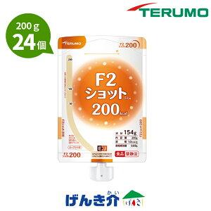 【注出口変更済み】F2ショットEJ とろみ状 (200g×24個) 熱量200kcal ヨーグルト味 テルモ たんぱく質4.0g/100kcal 経管栄養 エフツーショット