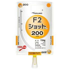F2ショットEJ とろみ状 (200g×24個) 熱量200kcal ヨーグルト味 テルモ たんぱく質4.0g/100kcal 経管栄養 エフツーショット