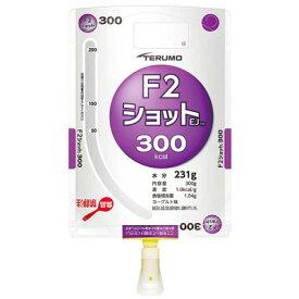 F2ショットEJ とろみ状 (300g×18個) 熱量300kcal ヨーグルト味 テルモ たんぱく質4.0g/100kcal 経管栄養 エフツーショット