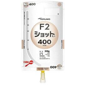 F2ショットEJ とろみ状 (400g×16個) 熱量400kcal ヨーグルト味 テルモ たんぱく質4.0g/100kcal 経管栄養 エフツーショット
