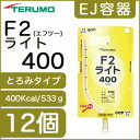 テルモ F2ライト400 (エフツー) とろみ状流動食ヨーグルト味533g(400kcal)×12個たんぱく質4.0g/100kcal 経管栄養