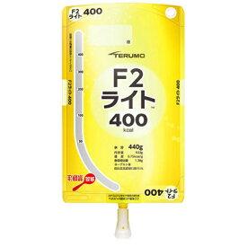 F2ライト400 とろみ状 (533g×12個) 熱量400kcal ヨーグルト味 テルモ たんぱく質4.0g/100kcal 経管栄養 エフツーライト