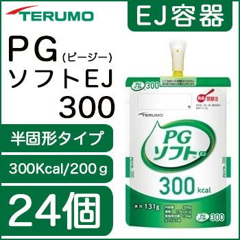 テルモ PGソフトEJ (ピージー) 半固形状流動食ヨーグルト味200g(300kcal)×24個たんぱく質4.0g/100kcal 経管栄養