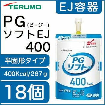 テルモ PGソフトEJ (ピージー) 半固形状流動食ヨーグルト味267g(400kcal)×18個たんぱく質4.0g/100kcal 経管栄養
