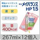 【返品不可】明治 メイバランスHP 1.5 (ハイプロテイン) Zパック267ml(400kcal)×12個経管栄養 バナナ風味
