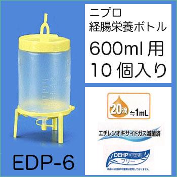 ニプロ 経腸栄養ボトル EDP-6 (10個) 600ml用