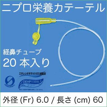 ニプロ 栄養カテーテル 6Fr./60cm EN-60060(20本) フィーディングチューブ 経鼻