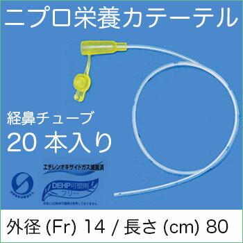 ニプロ 栄養カテーテル 14Fr./80cm EN-14080(20本) フィーディングチューブ 経鼻