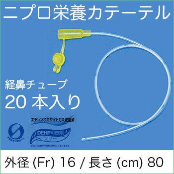 ニプロ 栄養カテーテル 16Fr./80cm EN-16080(20本) フィーディングチューブ 経鼻