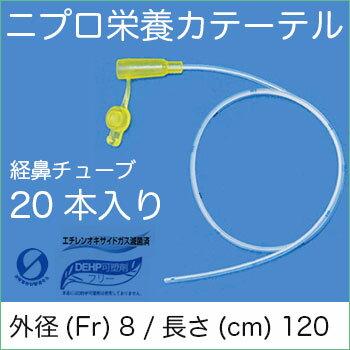 ニプロ 栄養カテーテル 8Fr./120cm EN-08120(20本) フィーディングチューブ 経鼻