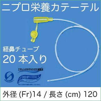 ニプロ 栄養カテーテル 14Fr./120cm EN-14120(20本) フィーディングチューブ 経鼻