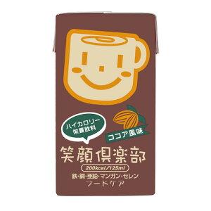 フードケア 笑顔倶楽部 ココア風味 125ml×24
