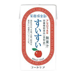 [名称変更予定]フードケア 笑顔倶楽部 すいすい アセロラ風味 125ml×24